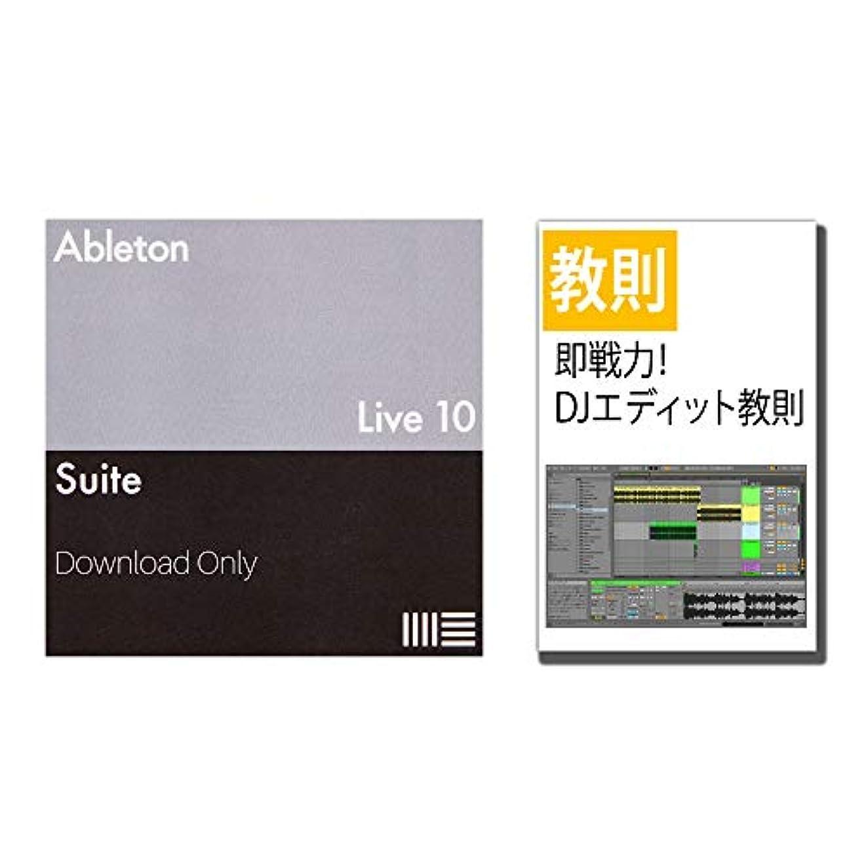 評価可能球体温度計【1大特典】Ableton Live10 Suite EDU アカデミック版 楽曲制作ソフト【ダウンロード版】+ DJエディット教則