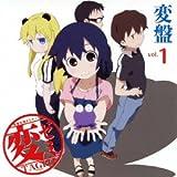 「変盤vol.1〜変態降臨 僕絶倫!〜」(TVアニメ「変ゼミ」サントラ&DJ-CD)