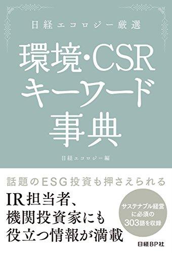 日経エコロジー厳選 環境・CSR キーワード事典の詳細を見る