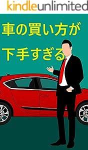 車の買い方が下手すぎる!賢く車を買う方法はこれだ! (SASブックス)