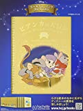 ディズニー ゴールデン・ブック・コレクション全国版(89) 2021年 6/9 号 [雑誌]