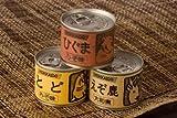 北の珍味缶詰セット(えぞ鹿肉・熊肉・とど肉) 各160g入
