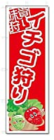のぼり のぼり旗 イチゴ狩り (W600×H1800)