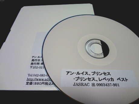 ギターコード譜シリーズ(CD-R版)/アン・ルイス/プリンセ...