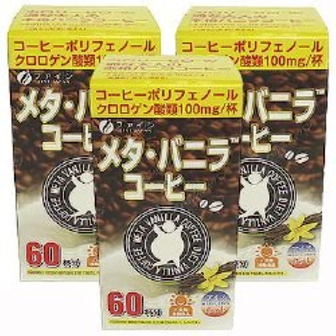 生足赤メタバニラコーヒー【3箱セット】ファイン