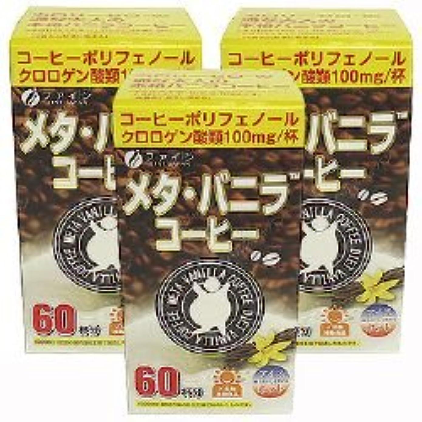 名声アヒルエチケットメタバニラコーヒー【3箱セット】ファイン