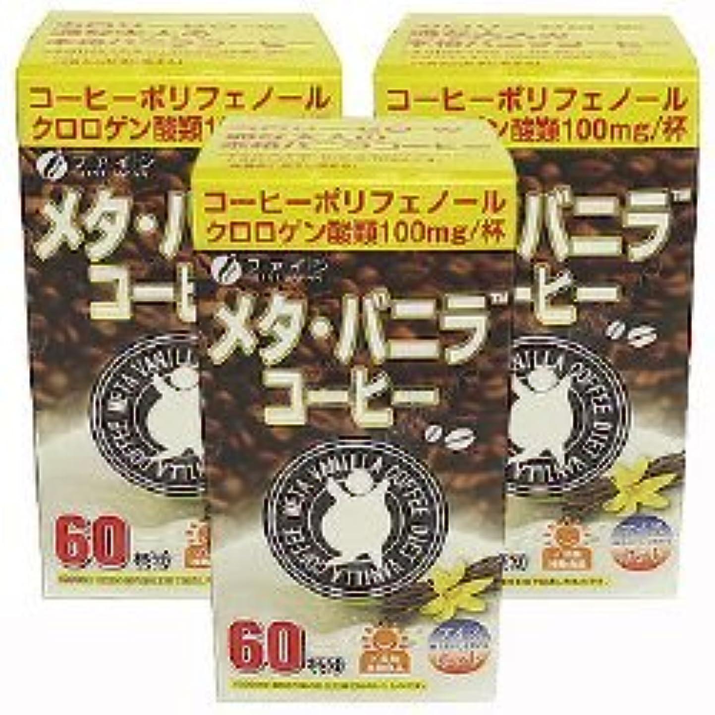 合意記述するコーヒーメタバニラコーヒー【3箱セット】ファイン