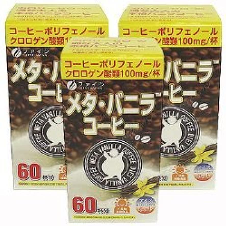 雄弁あなたは農学メタバニラコーヒー【3箱セット】ファイン