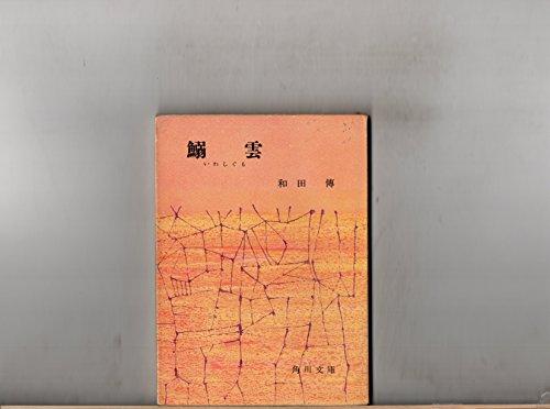 鰯雲 (1958年) (角川文庫)