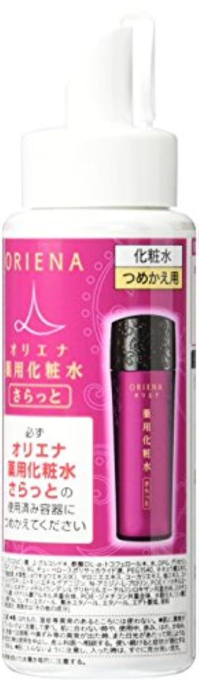 大声で干ばつ雇った花王 オリエナ 薬用化粧水 さらっと つめかえ用 110ml