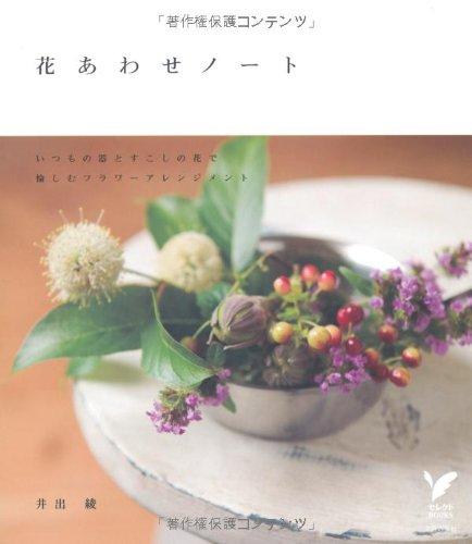 花あわせノート―いつもの器とすこしの花で愉しむフラワーアレンジメント (セレクトBOOKS)