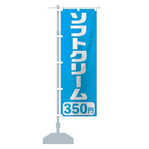 350円ソフトクリーム のぼり旗 サイズ選べます(ジャンボ90x270cm 左チチ)