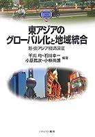 東アジアのグローバル化と地域統合―新・東アジア経済論〈3〉 (MINERVA TEXT LIBRARY)