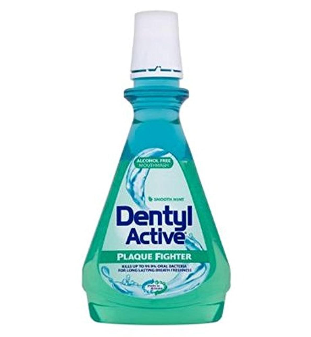 女優広くレッドデートDentylアクティブな滑らかなミントマウスウォッシュ500ミリリットル (Dentyl) (x2) - Dentyl Active Smooth Mint Mouthwash 500ml (Pack of 2) [並行輸入品]