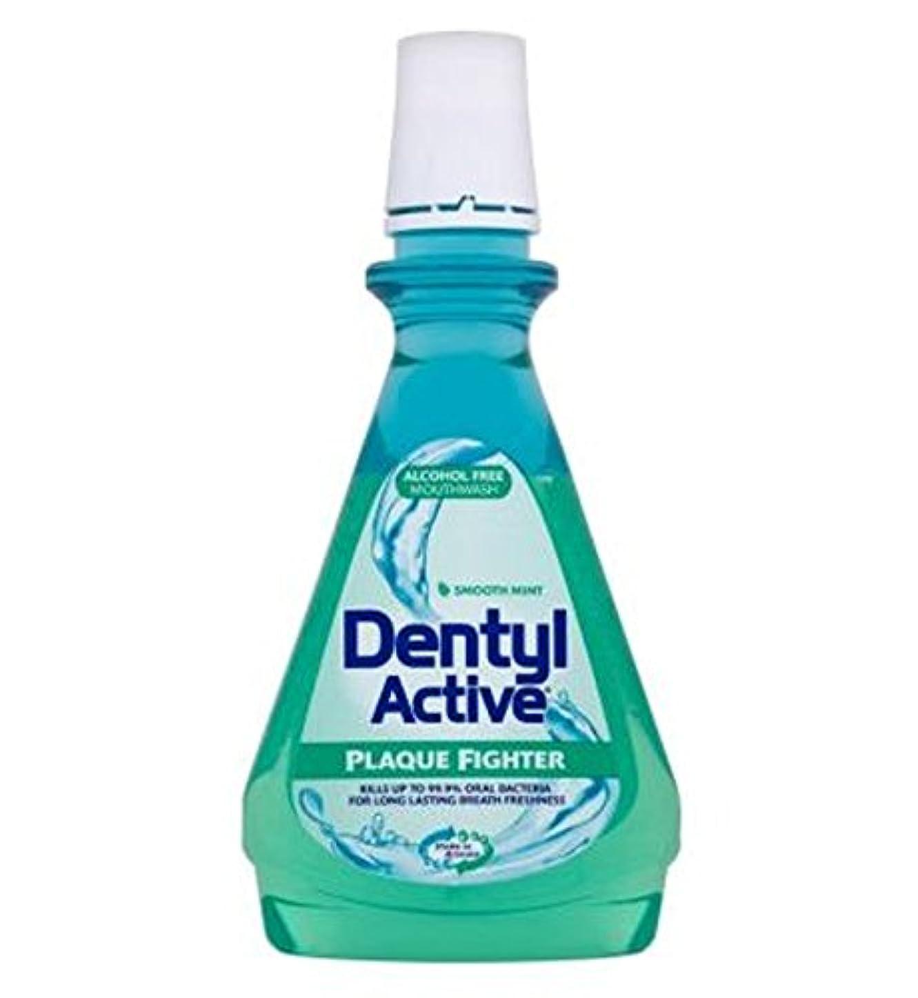 君主航空まばたきDentylアクティブな滑らかなミントマウスウォッシュ500ミリリットル (Dentyl) (x2) - Dentyl Active Smooth Mint Mouthwash 500ml (Pack of 2) [並行輸入品]