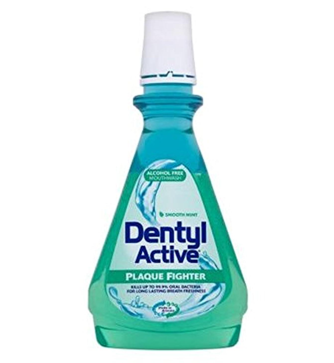 ピジン保安どきどきDentyl Active Smooth Mint Mouthwash 500ml - Dentylアクティブな滑らかなミントマウスウォッシュ500ミリリットル (Dentyl) [並行輸入品]