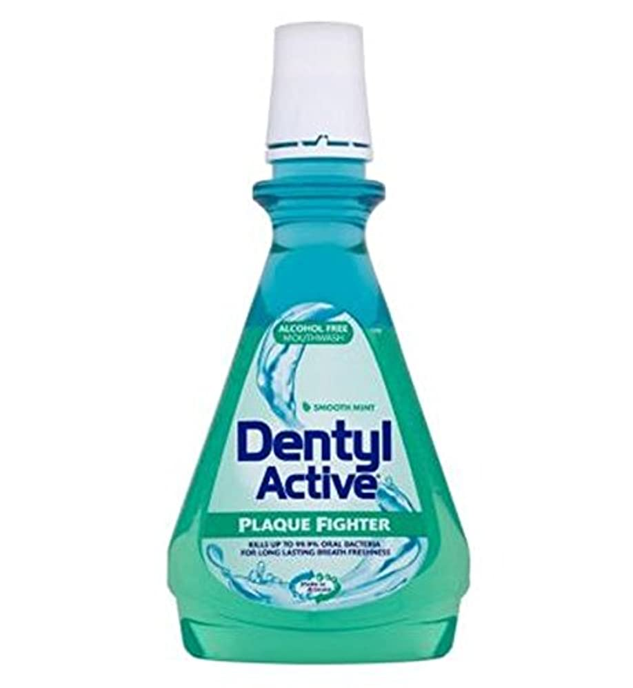 横うれしい増強Dentyl Active Smooth Mint Mouthwash 500ml - Dentylアクティブな滑らかなミントマウスウォッシュ500ミリリットル (Dentyl) [並行輸入品]