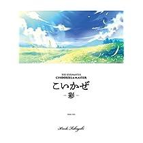【早期購入特典あり】THE IDOLM@STER CINDERELLA MASTER こいかぜ - 彩 -(「こいかぜ -花葉-」の総譜とピアノ譜の小冊子(A5サイズ)付)