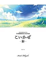 「デレマス」高垣楓が歌唱する「こいかぜ -彩-」が1月リリース