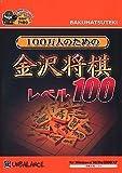 爆発的1480シリーズ 100万人のための金沢将棋 レベル100 (新パッケージ版)