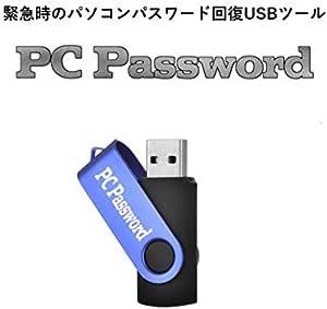 デジタル遺品整理 浮気調査 いじめや事件の巻き込まれ確認 回収レンタルパソコンのリストア 社員退職によるパスワードロック回復 パソコンパスワードロック解決ツール『PC Password』