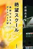 絶望スクール 池袋ウエストゲートパーク15 (文春e-book)