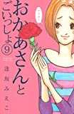 おかあさんとごいっしょ 分冊版(9) (BE・LOVEコミックス)