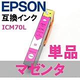 ICM70L マゼンダ IC6CL70 「増量版」 エプソン 互換インクカートリッジ ICチップ付き EP-306 EP-706A EP-775A EP-775AW EP-776A EP-805A EP-805AR EP-805AW EP-806AB EP-806AR EP-806AW EP-905A EP-905F EP-906F EP-976A3