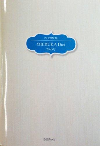見える化ダイエットノート MIERUKA Diet Weekly A5 <カロリー早見表付き>