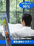 リンテックコマース ガラスメイト 防災・地震対策フィルム50μ 92cm×90cm クリアー HGS-05M