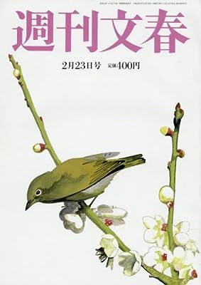 週刊文春 2017年 2/23 号 [雑誌]