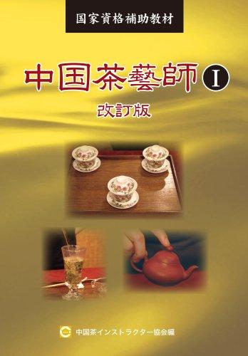 中国茶藝師I 改訂版