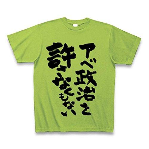(クラブティー) ClubT アベ政治を許さない ではなく アベ政治を許さなくもないDesign Tシャツ(ライム) M ライム