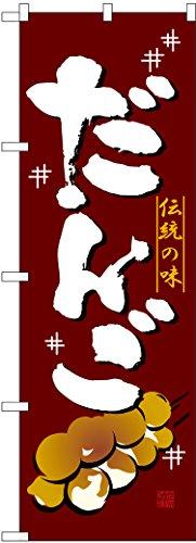 のぼり屋 のぼり だんご 60×180cm 2757