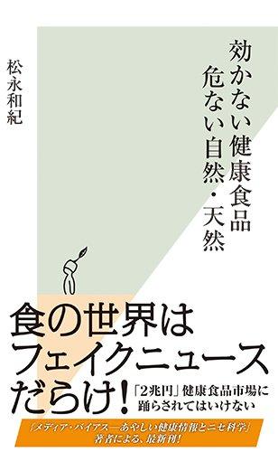 効かない健康食品 危ない自然・天然 (光文社新書)