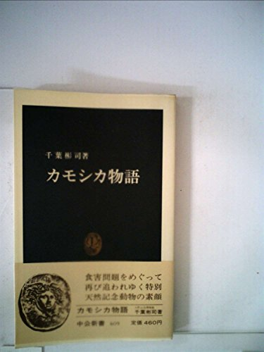 カモシカ物語 (1981年) (中公新書)