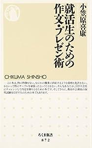 就活生のための作文・プレゼン術 (ちくま新書)