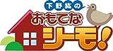 【Amazon.co.jp限定】下野紘のおもてなシーモ! 9 (L判サイズ2ショットブロマイド付き) [DVD]