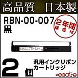 2年保証付き 日本製高品質 マイクロライン MICROLINE ML8480SE RBN-00-007 RBN00007 沖 プリンター 対応 汎用 インクリボンカセット 黒2個セット