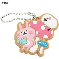 カナヘイの小動物[キーリング]クッキーキーホルダー/ピスケ&うさぎ 【きのこ 】