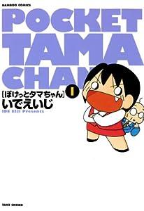 ぽけっとタマちゃん (1) (バンブーコミックス 4コマセレクション)