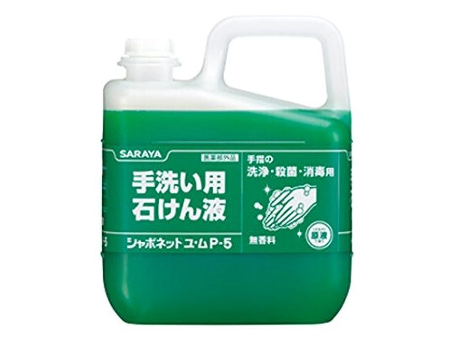 業務用ハンドソープ 【サラヤ シャボネット石鹸液ユ?ムP-5】無香料|5kX3本