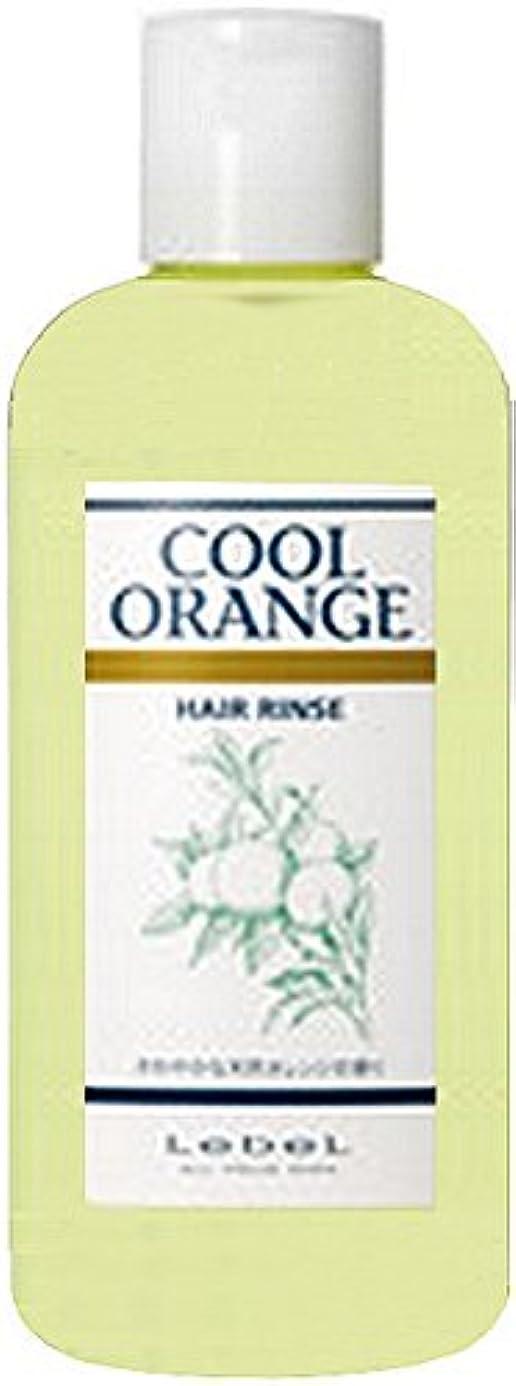 絶望ジョージエリオットペチコートルベルコスメティックス クールオレンジ ヘアリンス 容量200ml