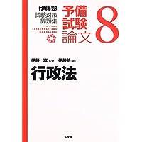 行政法 (伊藤塾試験対策問題集:予備試験論文 8)