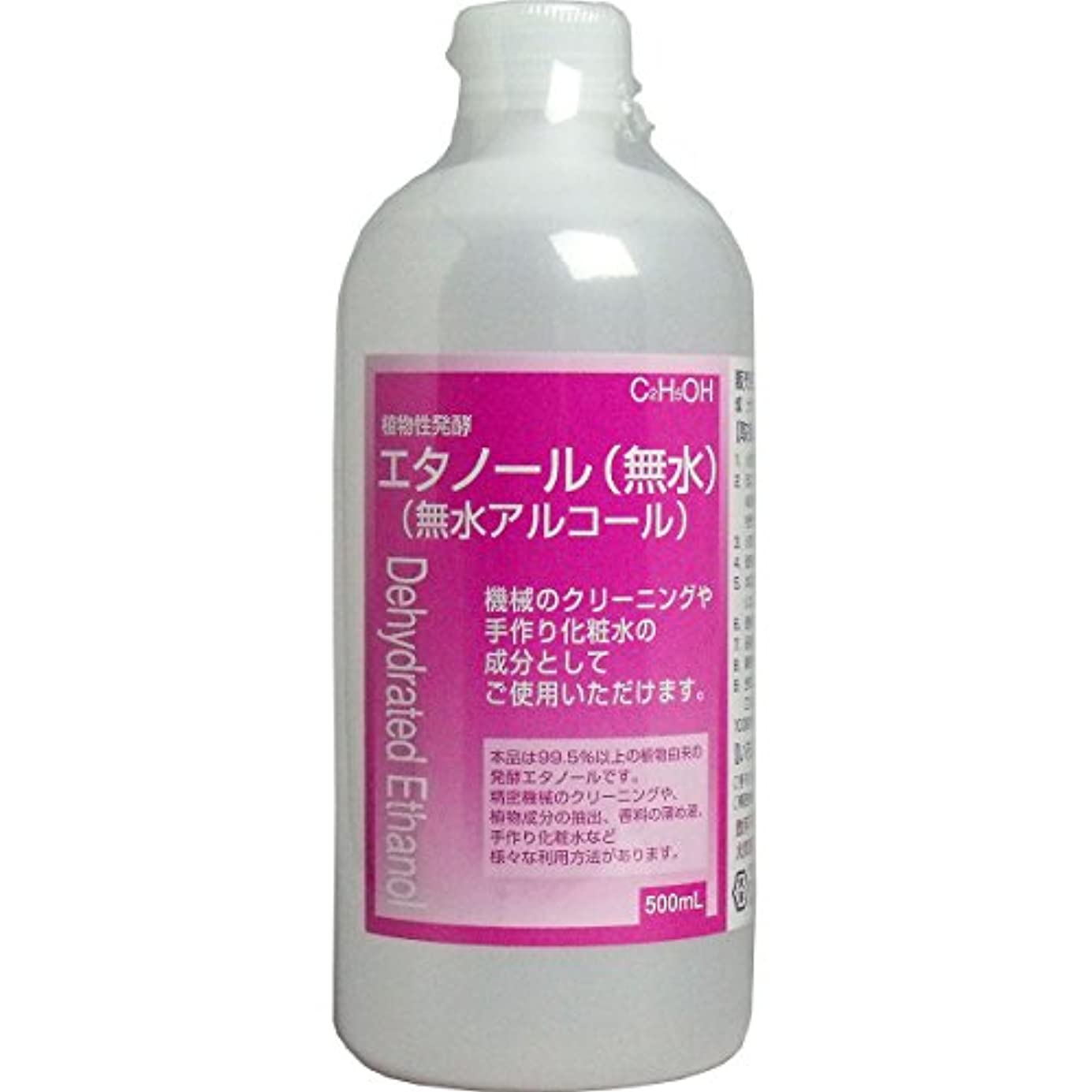 手作り化粧水に 植物性発酵エタノール(無水エタノール) 500mL 2本セット