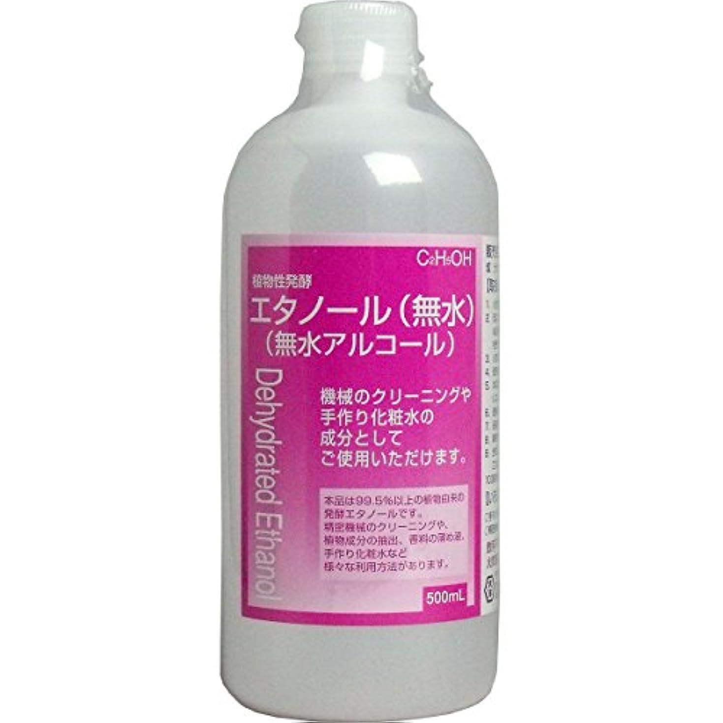 浴室事業緊急手作り化粧水に 植物性発酵エタノール(無水エタノール) 500mL 2本セット