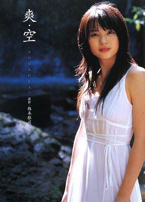 矢島舞美写真集『爽・空 (そうそら)』(DVD付)