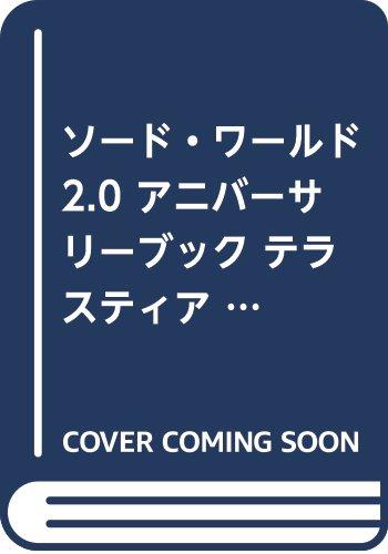 ソード・ワールド2.0 アニバーサリーブック テラスティア冒険録
