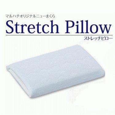丸八真綿  高さ調節ができる寝返り枕 ストレッチピローワイドタイプ(74×38cm)  253341