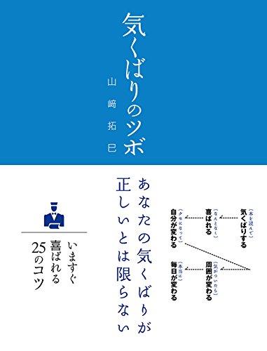 気くばりのツボ (Sanctuary books)